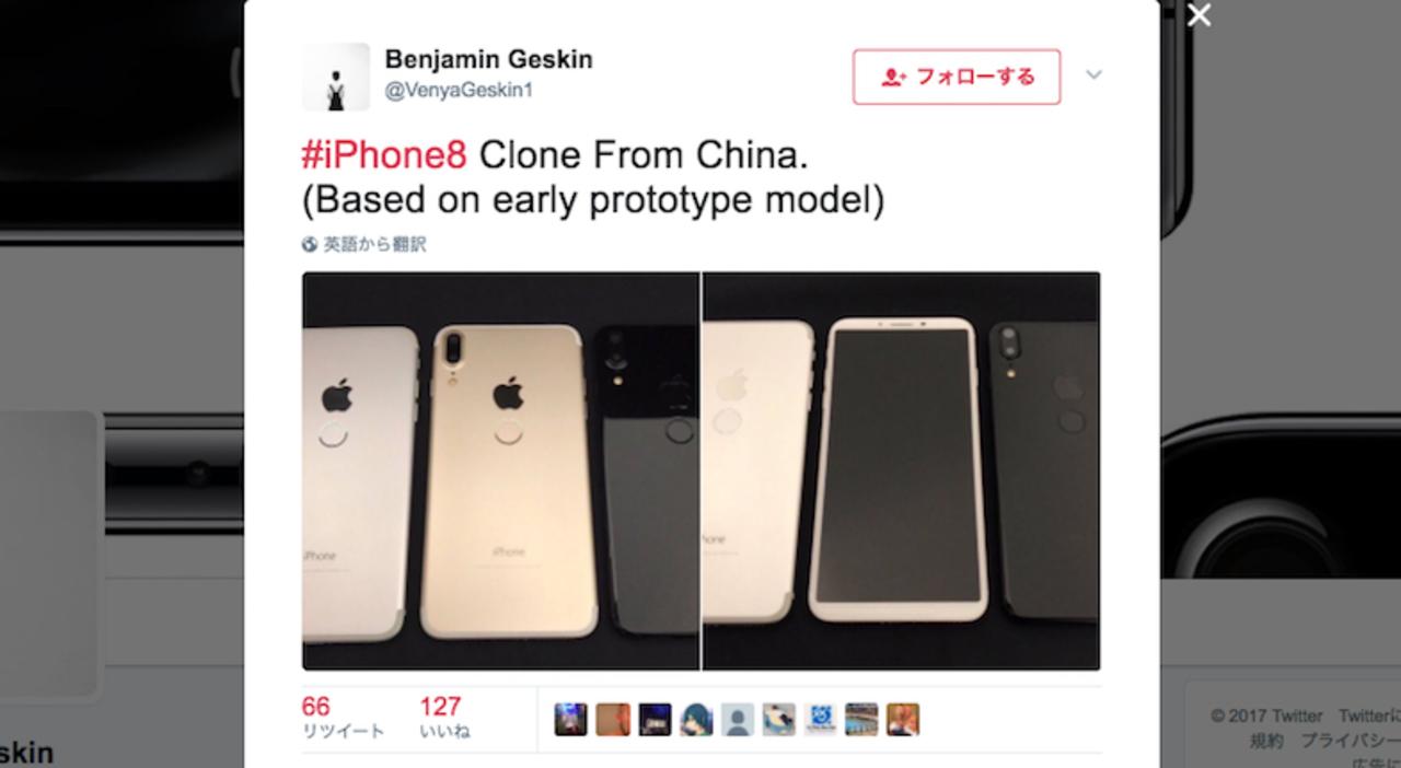 iPhone 8の「ありえそうな試作機」が流出。今までの噂と違うポイントを解説します!