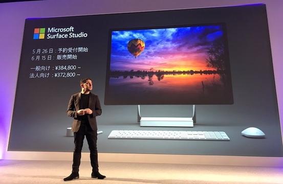 新型Surface ProとSurface Laptop、Surface Studioが日本にくる! 発売日と価格を発表