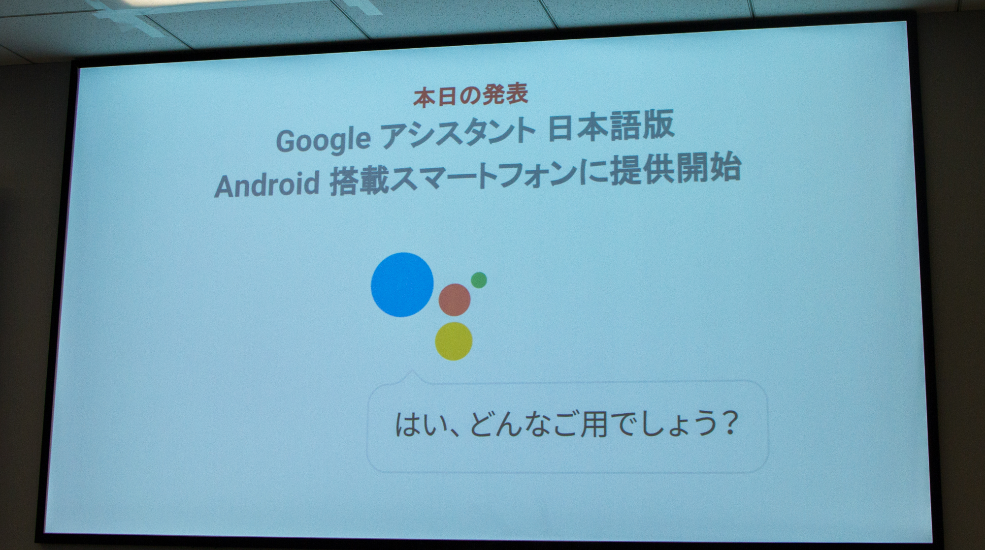 Google アシスタント 日本語版 4