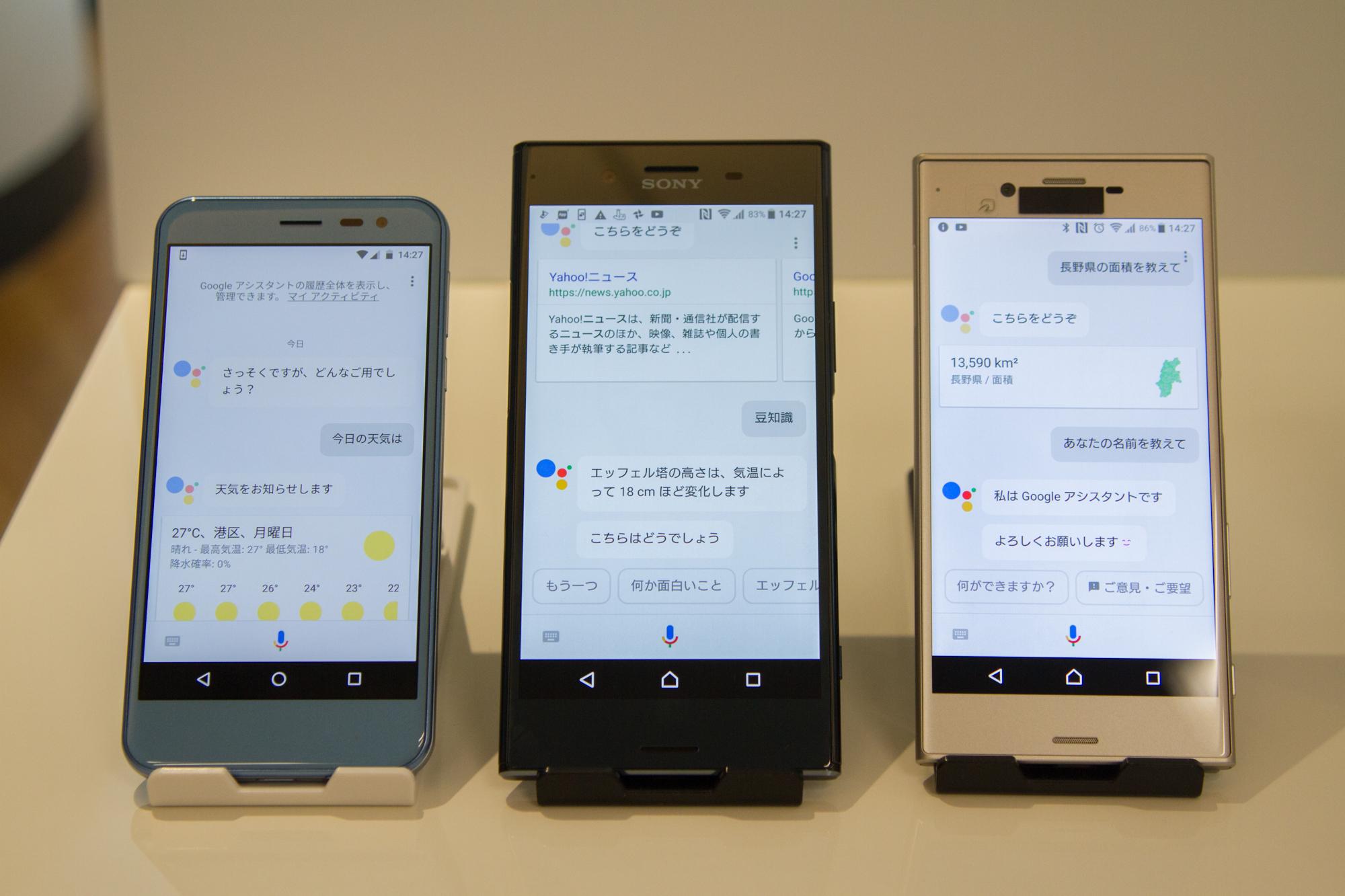 Google アシスタント 日本語版 2