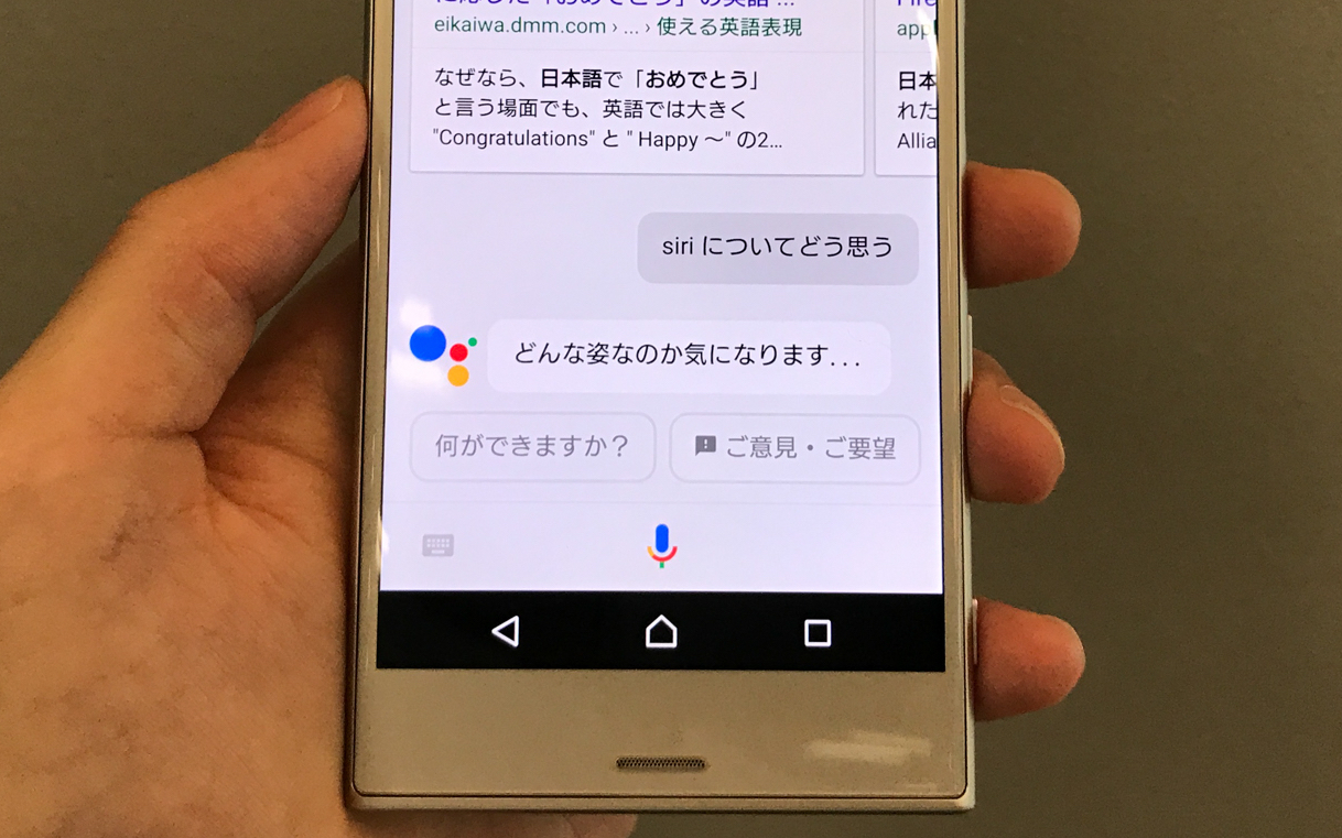 170529_google_assistant_launch_in_japan-13-2.jpg
