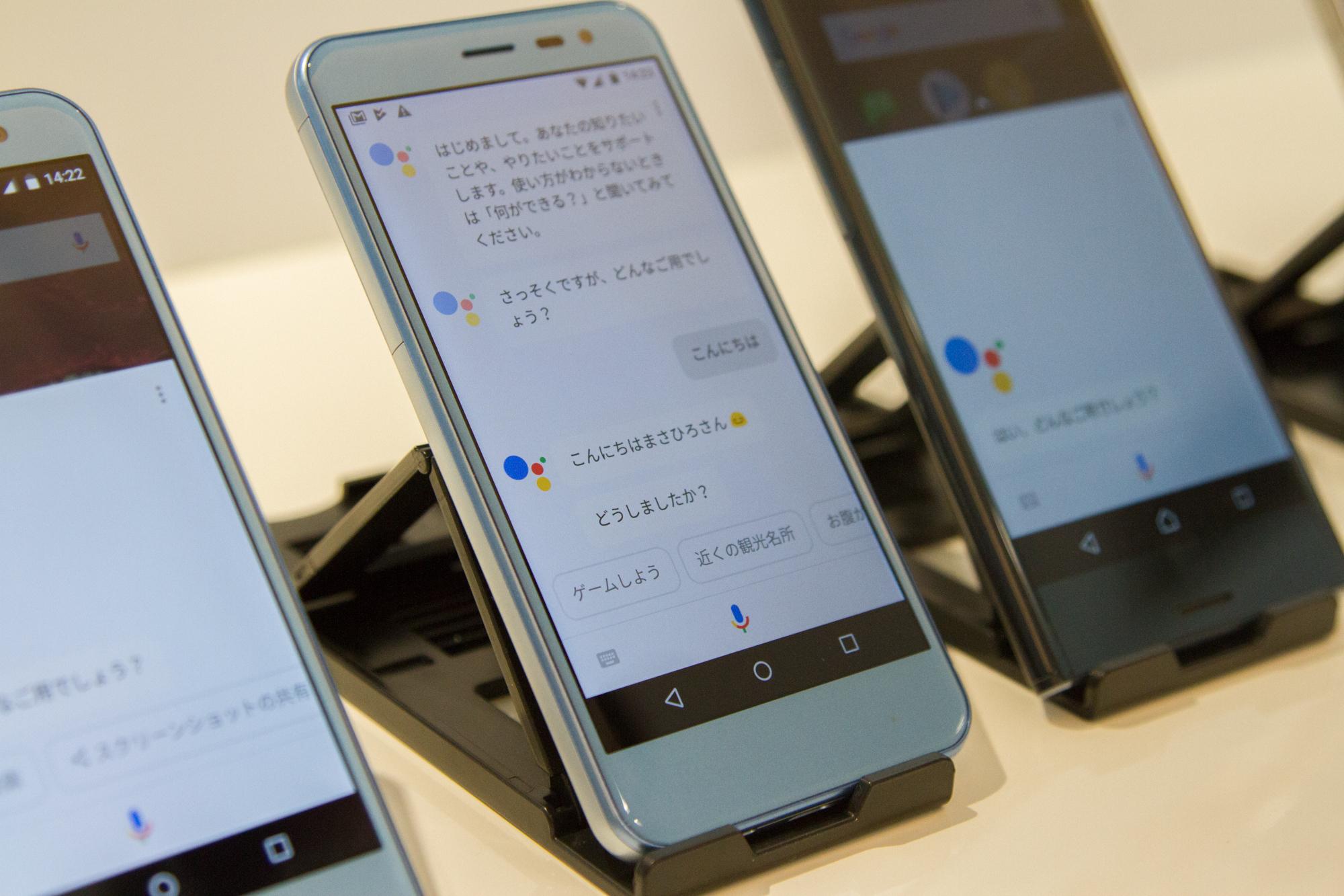 Google アシスタント 日本語版 9