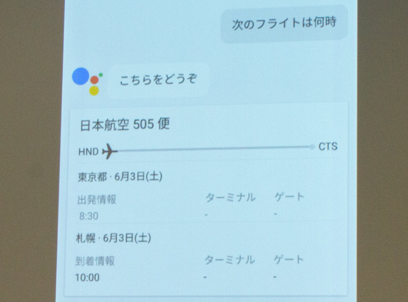 170529_google_assistant_launch_in_japan-2-3.jpg