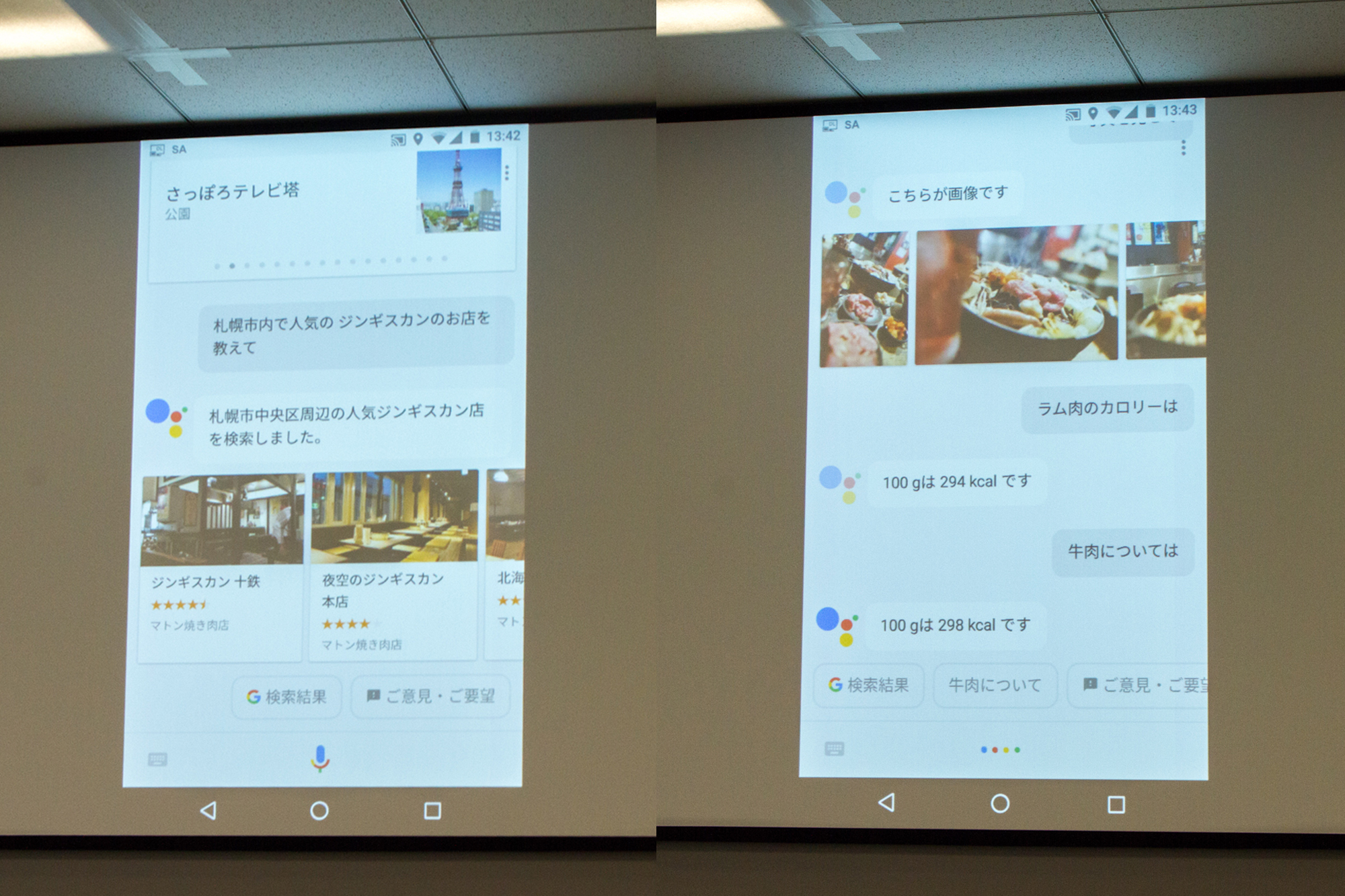 Google アシスタント 日本語版 7
