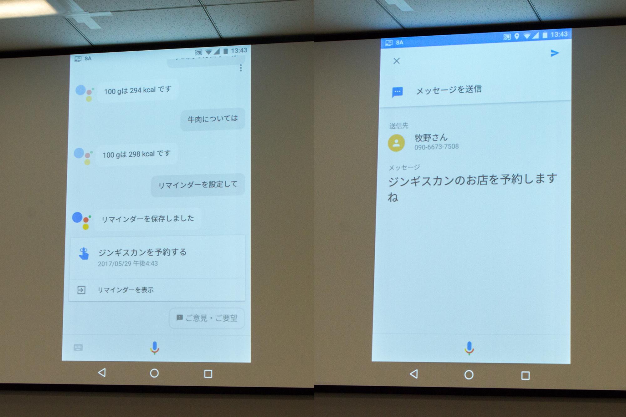 Google アシスタント 日本語版 8