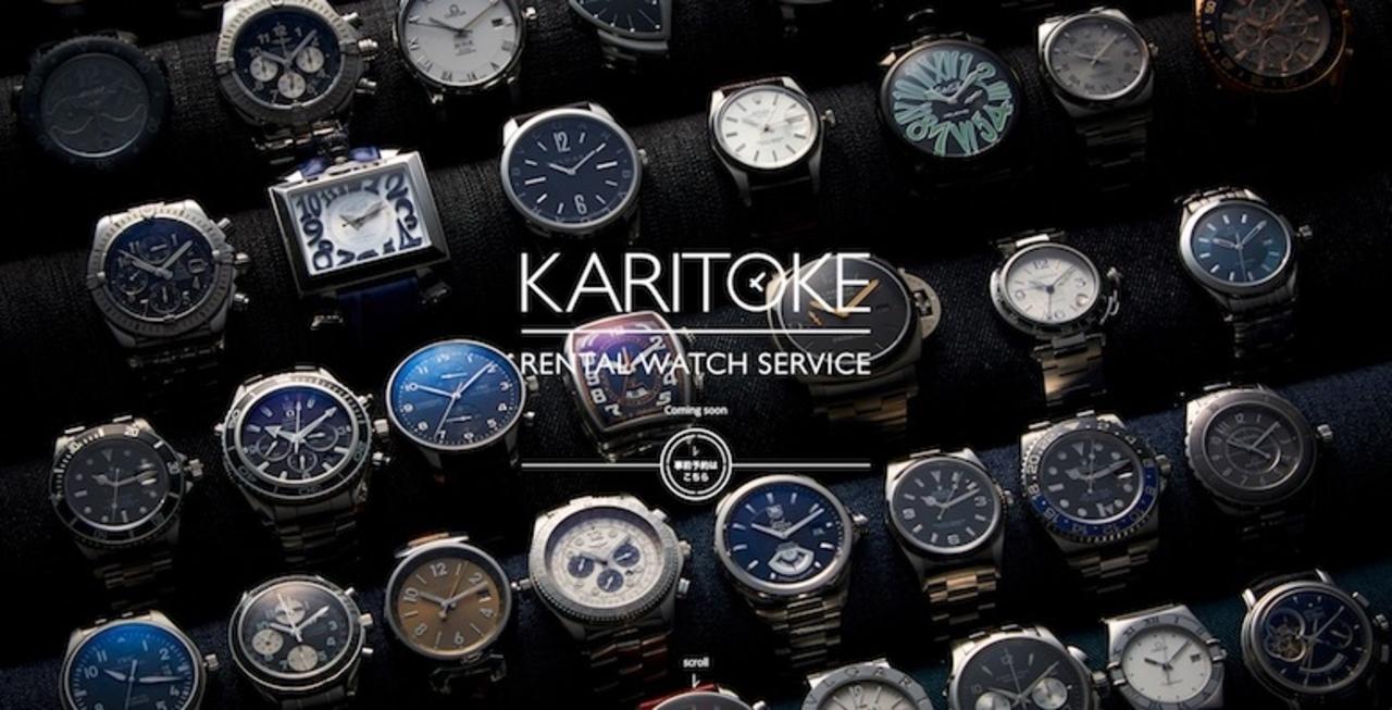 ブランド腕時計もレンタルの時代。月額3,980円からの「KARITOKE」登場