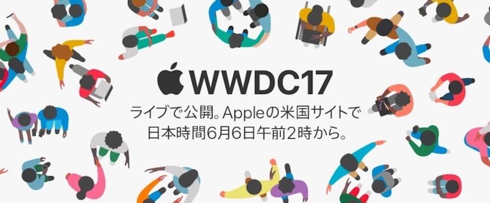 「WWDC 2017」のライブ配信が決定。6月6日午前2時から! 新型iPad ProやSiriスピーカーは出る?