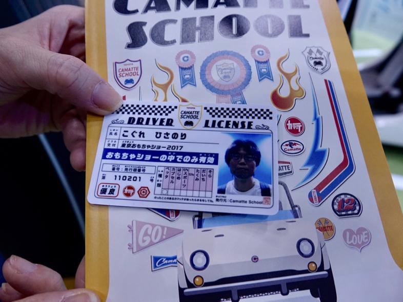 東京おもちゃショー専用の運転免許が取れるトヨタのドライビングシミュレーターを体験3
