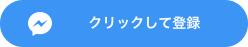 170602facebook_giz_bot_button.jpg