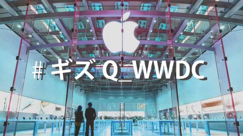 【更新終了】WWDC 2017について今知りたいことは何ですか? #ギズQ_WWDC