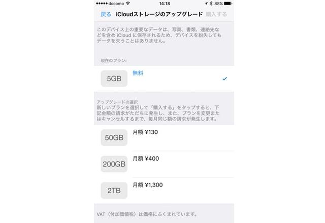 iCloud容量のプランに変化あり。1TBプラン廃止、お値段据え置きで2TBへ!2