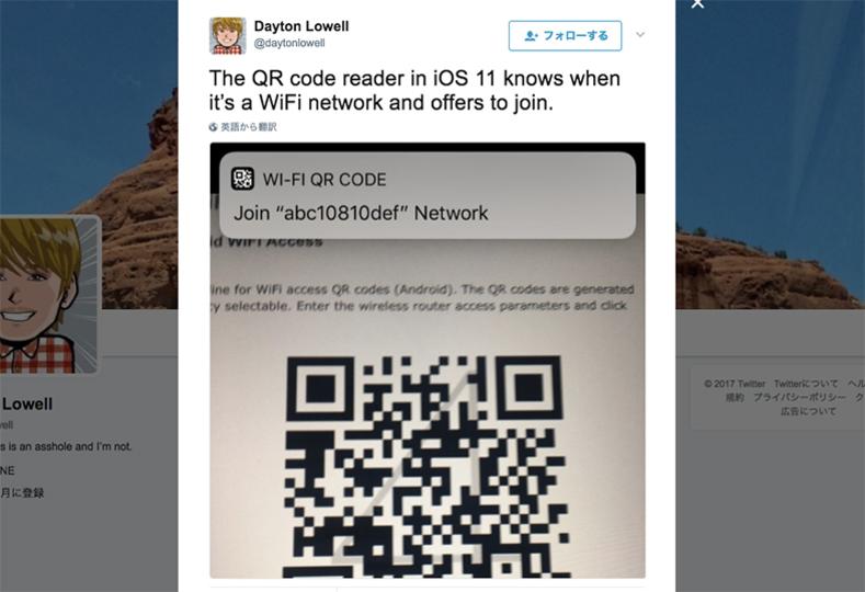 つ、つ、ついにiPhoneのカメラアプリがQRコード読み取りに対応するみたい #WWDC17