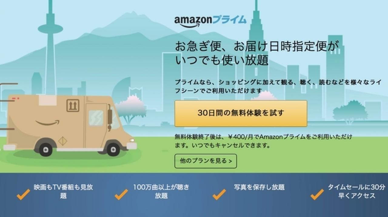 なりたい時に気軽にプライム。「Amazonプライム」に月額400円コース登場