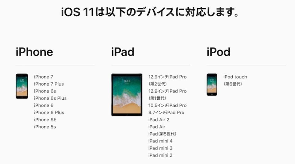 iOS 11にiPhone 5/5cは対応せず。32ビットアプリもサポート対象外 #WWDC17