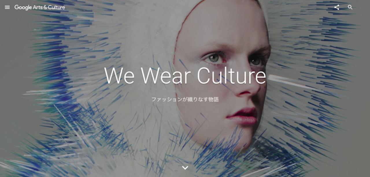 「We Wear Culture」Googleがまとめたファッションの歴史をたどる特集サイト