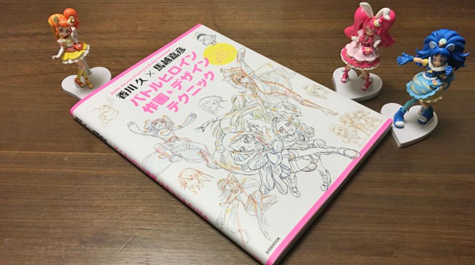 『香川 久×馬越嘉彦 バトルヒロイン作画&デザインテクニック』はキュアリティの高いキャラを描くための最良指南書だ!