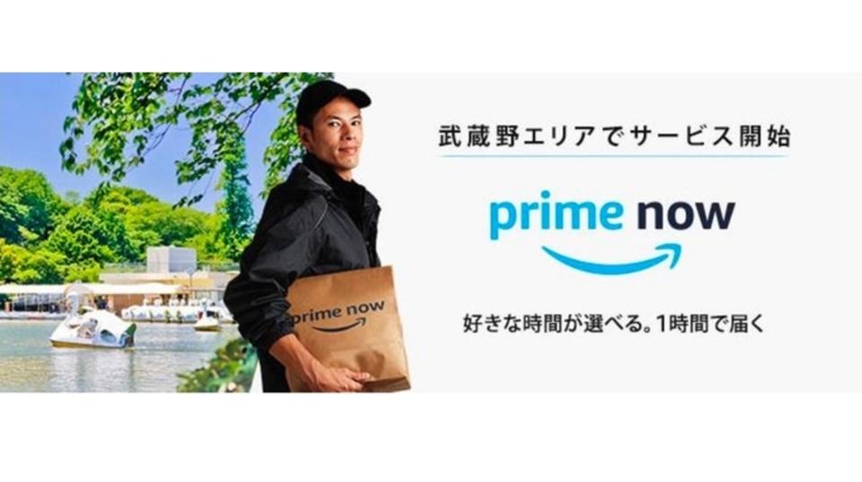 武蔵野市や三鷹市も。 Amazonの最短1時間配達「Prime Now」が都内10市に拡大