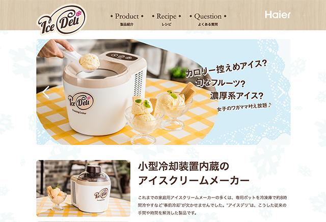 自宅で手軽にアイスを作ろう! ハイアール「アイスデリ」でアイス&シャーベットを作ってみた2