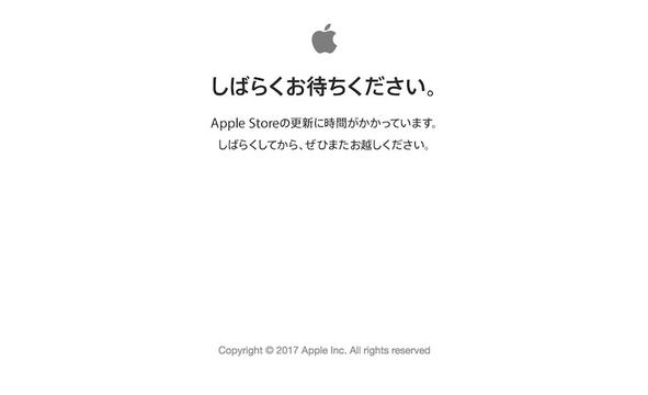 今年も始まるぞ! AppleのオンラインストアがWWDCに向けてメンテ入り