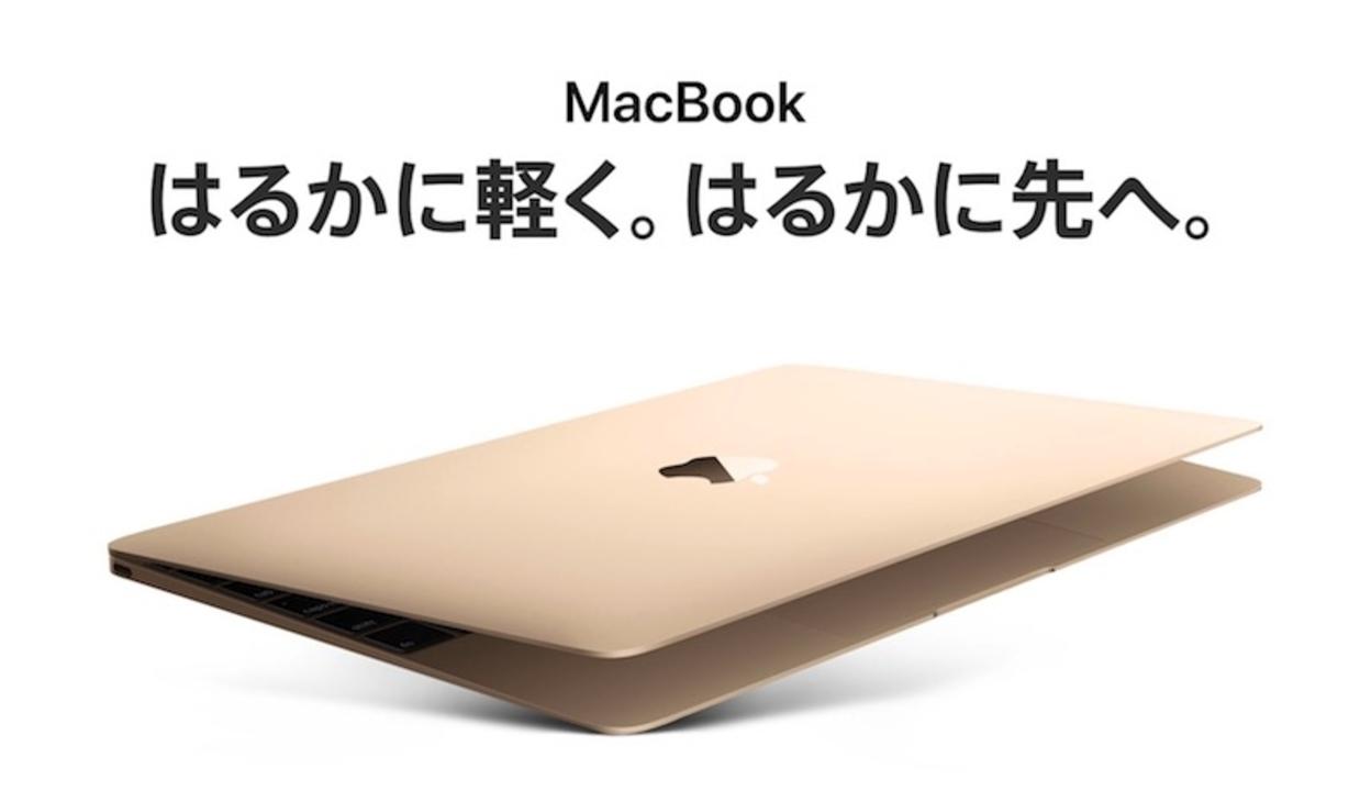 新型MacBookはCore i5/i7や16GB RAMが選択可能に!Airも超マイナーアップデートしました #WWDC17