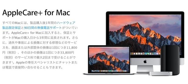さらに安心保証の「Apple Care+ for Mac」登場。過失や事故でも保証OK