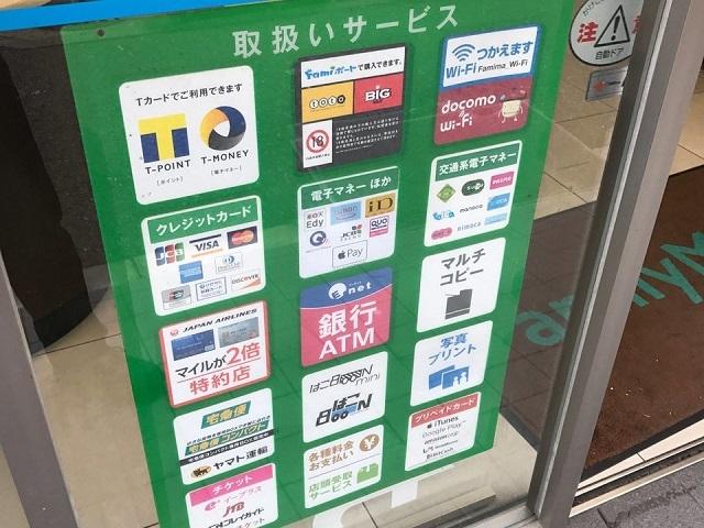 3 アップルがほくそ笑むApplePayの最新状況ー今後日本に起こる3つの変化