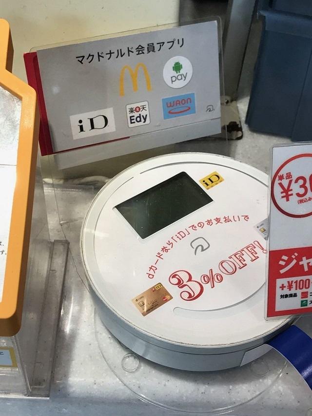 4 アップルがほくそ笑むApplePayの最新状況ー今後日本に起こる3つの変化
