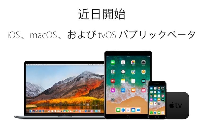 iOS 11・macOS High Sierra、誰でも試せるパブリックベータ版は6月末から7月 #WWDC17