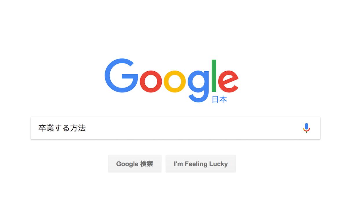 (いつか来るその日のために)Googleから卒業する方法