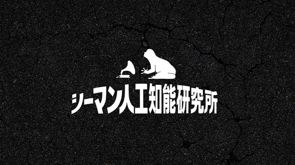 「シーマン人工知能研究所」の斎藤由多加さんにインタビュー。『シーマン』が次世代会話エンジンのヒントになる!?