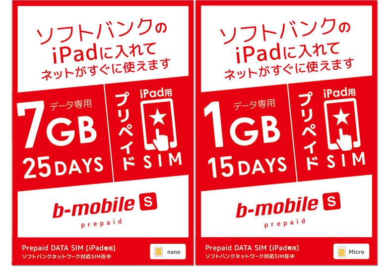SIMロックされたソフトバンクiPadで使える格安SIMが日本通信から登場!