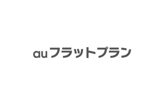 20ギガ4,000円から。KDDI、安くて大容量の「auフラットプラン」デビュー