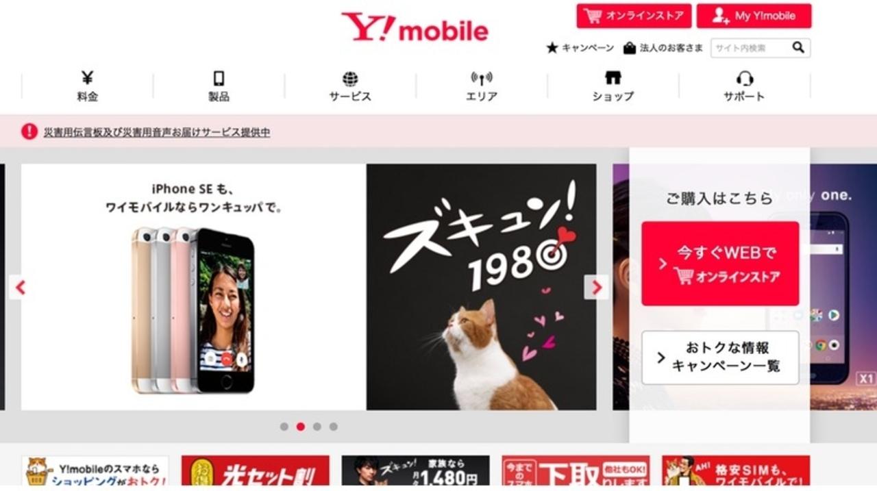 格安SIMに代わる選択肢へ? Y!mobileがSIMフリーiPhoneでのテザリングを解禁