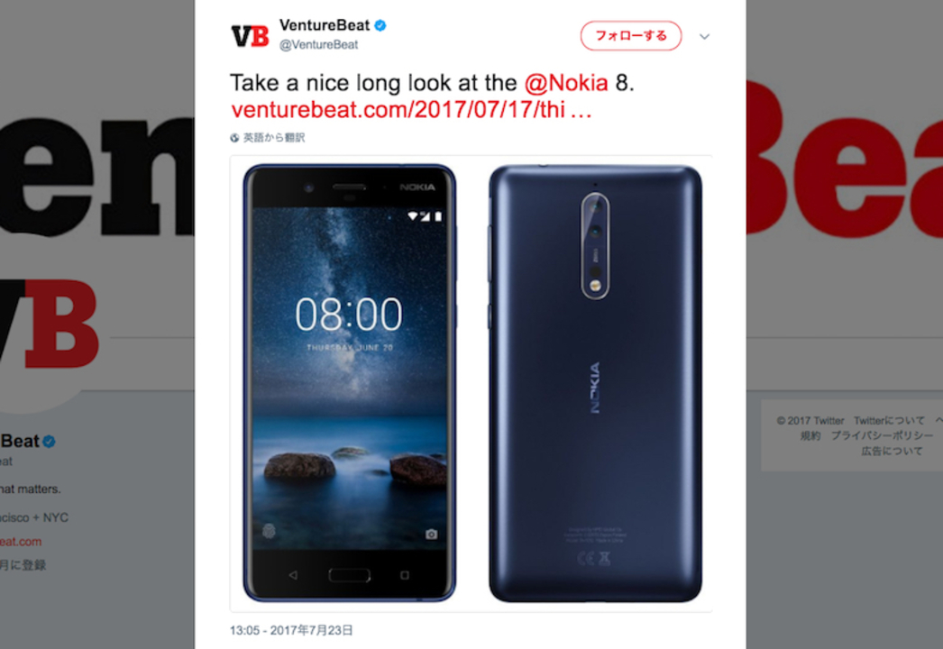 Nokiaのフラグシップスマホ「Nokia 8」の発表会が8月16日に決定!