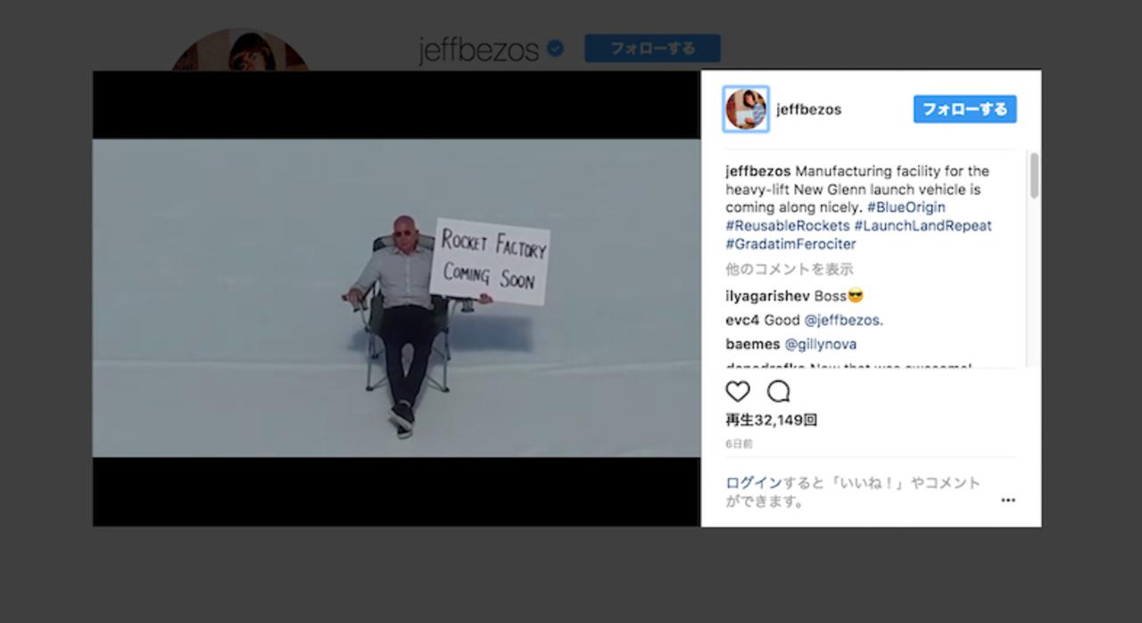 ジェフ・ベゾスがインスタ開設。初投稿は壮大でシュールな空撮セルフィー動画