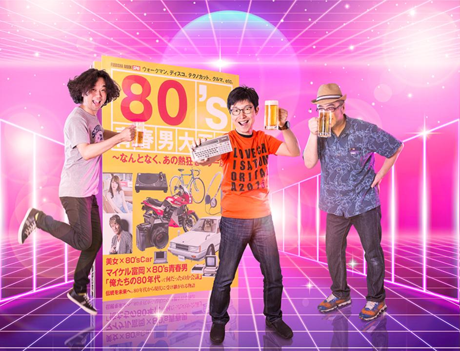 CDを最初に発売した日本人アーティストは?『80's青春男大百科』を肴に80's飲み開催!