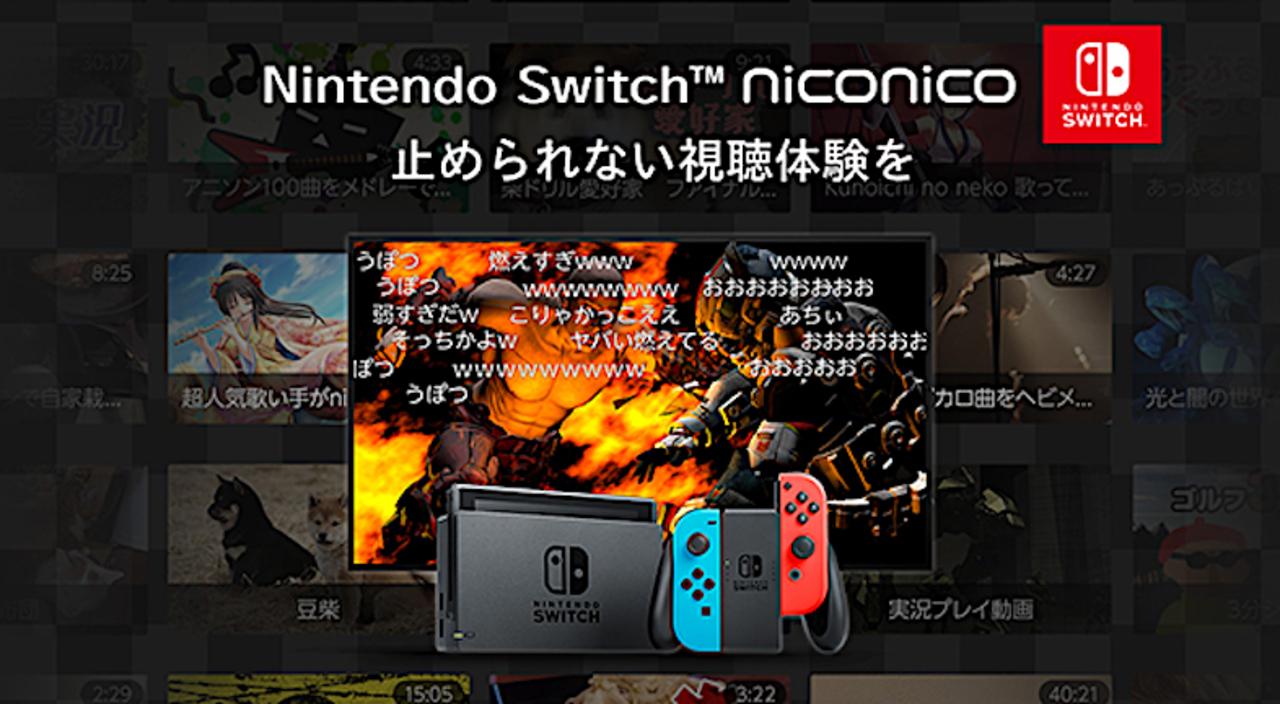 ニンテンドースイッチで「ニコニコ」しよう! 公式アプリが7月13日リリース