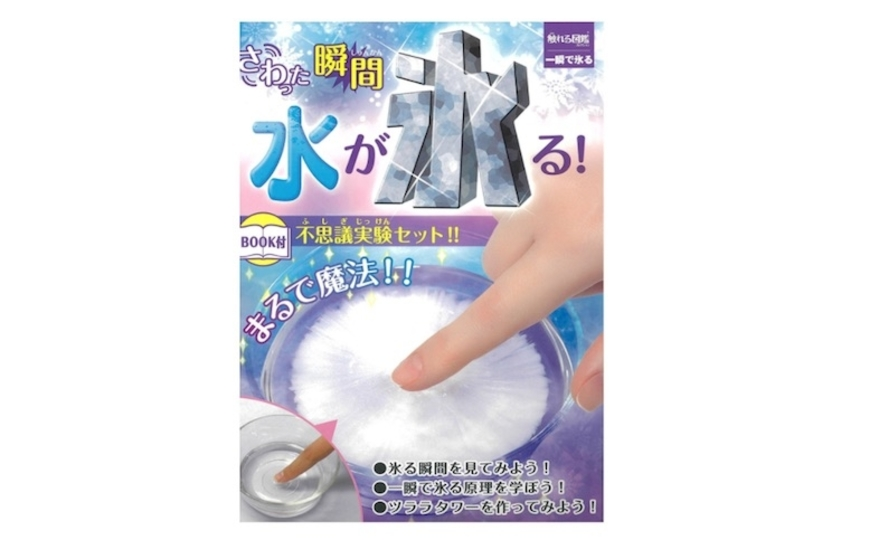 ぼくらの自由研究。触れればとたんに氷りだす、不思議な水の実験キット