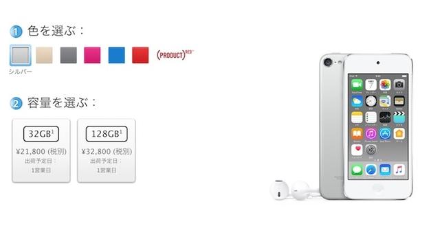 「iPod touch」が値下がりし、一部モデルが消滅。nanoやshuffleの影でひっそりと…