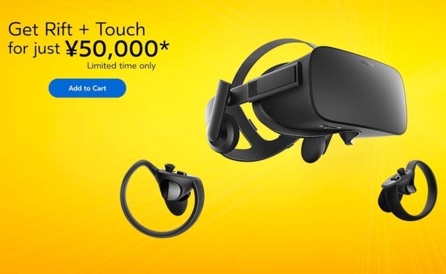 プライムデーとは関係ありませんが「Oculus Rift+Touchセット」が5万円とお得です