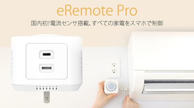 ON/OFF状況を電流センサーでチェキ。あらゆる赤外線家電を操作するスマートリモコン「eRemote Pro」