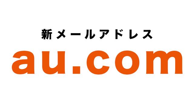 さよならイージー。ezweb.ne.jpが終了、新ドメイン「au.com」へ
