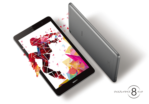 2万円を切るLTE対応8インチタブレット「HUAWEI MediaPad T3」とエンタメをマルチに楽しめる「HUAWEI MediaPad M3 Lite」が8月25日に発売