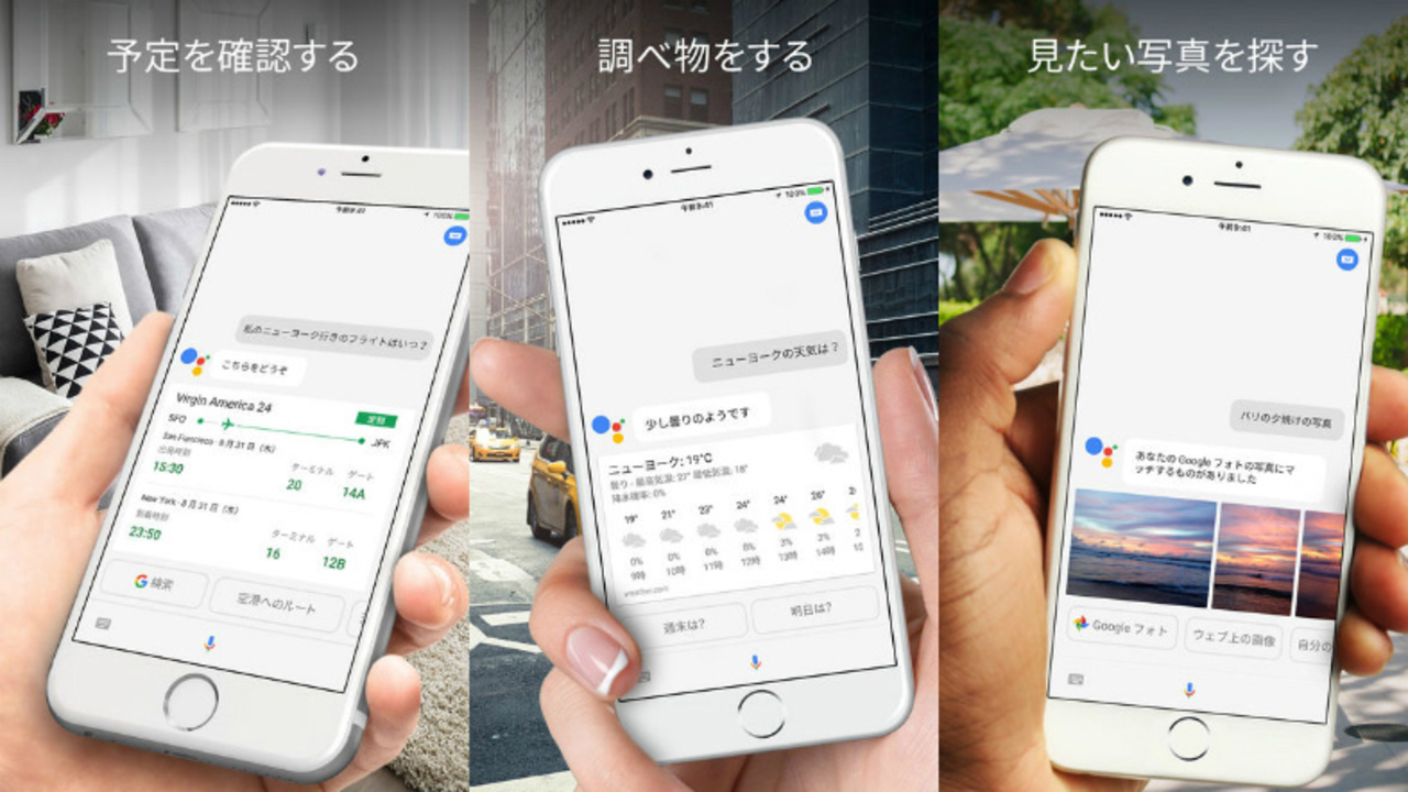 日本語も使えるよ。「Google Assistant」のiOS版アプリが配信開始です