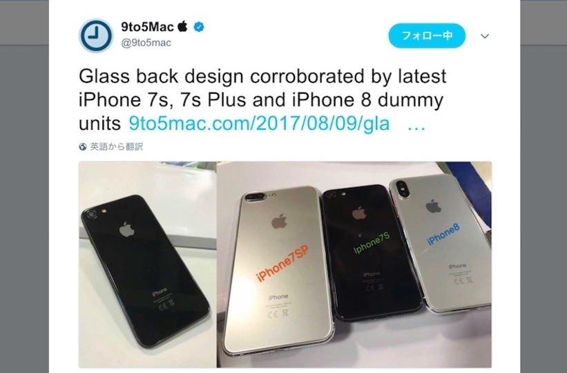 iPhone 8、iPhone 7s、iPhone 7s Plus、ぜ~んぶ並べたらこんな感じ?