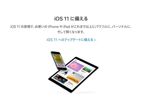 Apple「iOS 11に備える」ページを公開。自分のiPhoneが対応しているか要チェック!