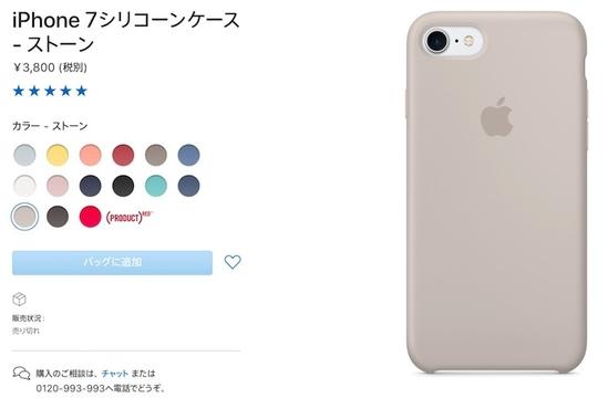 純正iPhoneケースなどのカラバリが売り切れ中。これはやはり…