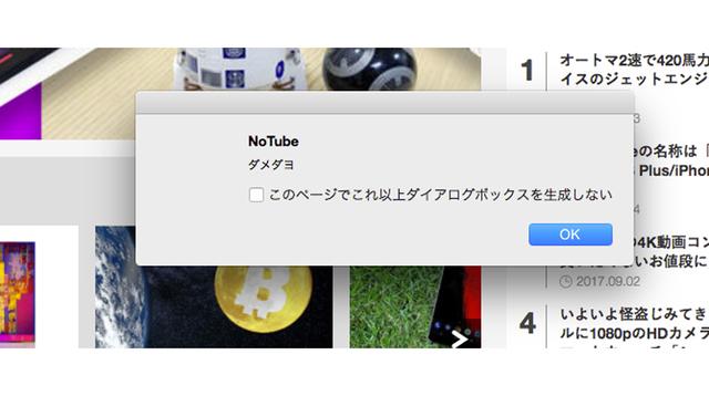 TwitterやYouTubeのながら見をブッツリ止めてくれる拡張機能「NoTube」
