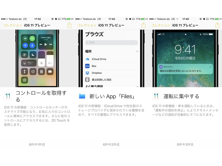 iOSアプリ「ヒント」にてiOS 11の新機能が紹介。サラッとおさらいしたい方へ