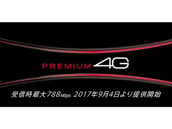 NTTドコモ、受信時最大788Mbpsの「PREMIUM 4G」の提供を開始。まずは東名阪から